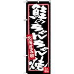 のぼり旗 鮭のちゃんちゃん焼 北海道名物 (SNB-3645)
