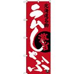 のぼり旗 ラムしゃぶ 北海道名物 (SNB-3646)