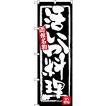 のぼり旗 活いか料理 函館名物 (SNB-3648)