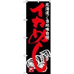 のぼり旗 イカめし 北海道ご当地自慢 (SNB-3651)