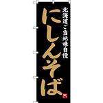 のぼり旗 にしんそば 北海道ご当地自慢 (SNB-3652)