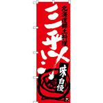 のぼり旗 三平汁 北海道郷土料理 (SNB-3656)