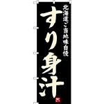 のぼり旗 すり身汁 北海道ご当地自慢 (SNB-3662)
