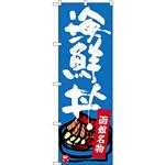 のぼり旗 函館名物 海鮮丼 (SNB-3663)