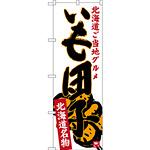 のぼり旗 いも団子 北海道名物 ご当地グルメ (SNB-3666)