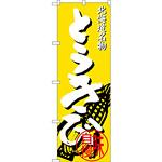 のぼり旗 北海道名物 とうきび (SNB-3668)