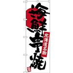 のぼり旗 海鮮串焼 北海道名物 (SNB-3676)