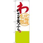 のぼり旗 わかさぎ天ぷら 北海道名物 (SNB-3678)