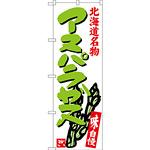 のぼり旗 アスパラガス 北海道名物 (SNB-3684)