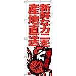 のぼり旗 新鮮なカニを産地直送 (SNB-3687)