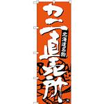 のぼり旗 カニ直売所 北海道名物 (SNB-3688)