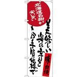 のぼり旗 美味しい海の幸をお手頃価格で 北海道名物が安い旨い (SNB-3696)