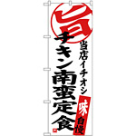 のぼり旗 チキン南蛮定食 当店イチオシ (SNB-3707)