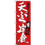 のぼり旗 天ぷら定食 当店イチオシ (SNB-3710)