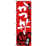 のぼり旗 かつ丼 当店イチオシ (SNB-3712)