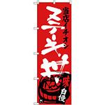 のぼり旗 ステーキ丼 当店イチオシ (SNB-3713)