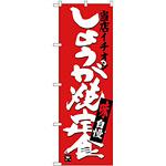 のぼり旗 しょうが焼定食 当店イチオシ (SNB-3714)