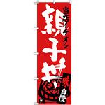 のぼり旗 親子丼 当店イチオシ (SNB-3716)