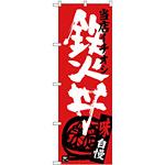 のぼり旗 鉄火丼 当店イチオシ (SNB-3720)