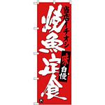 のぼり旗 焼魚定食 当店イチオシ (SNB-3721)