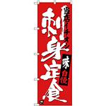 のぼり旗 刺身定食 当店イチオシ (SNB-3722)