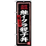 のぼり旗 鮭イクラ親子丼 (黒地) (SNB-3725)