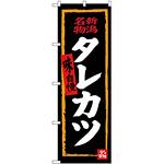 のぼり旗 タレカツ (黒地) (SNB-3727)
