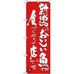 のぼり旗 新潟のおいしい魚が食べられる店です (SNB-3730)