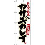 のぼり旗 カサギカレイ (SNB-3739)