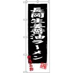 のぼり旗 長岡生姜醤油ラーメン (SNB-3743)