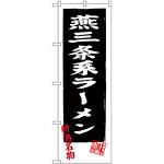 のぼり旗 燕三条系ラーメン (SNB-3744)