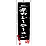 のぼり旗 三条カレーラーメン (SNB-3745)