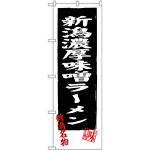 のぼり旗 新潟濃厚味噌ラーメン (SNB-3746)