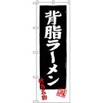 のぼり旗 背脂ラーメン (SNB-3747)