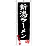 のぼり旗 新潟ラーメン (SNB-3748)