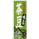 のぼり旗 茶豆 新潟名物 (SNB-3751)