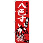 のぼり旗 八色すいか 新潟名物 (SNB-3755)
