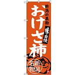のぼり旗 おけさ柿 新潟名物 (SNB-3756)