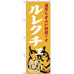のぼり旗 ルレクチェ 新潟名物 (SNB-3757)