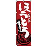 のぼり旗 ほうとう 赤茶 (SNB-3758)