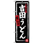 のぼり旗 吉田うどん (SNB-3764)