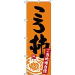 のぼり旗 ころ柿 (SNB-3769)