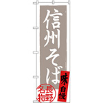 のぼり旗 信州そば 長野名物 灰地 (SNB-3770)