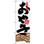 のぼり旗 おやき イラスト付 (SNB-3773)