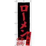 のぼり旗 ローメン 長野名物 (SNB-3775)