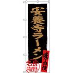 のぼり旗 安養寺ラーメン 長野名物 (SNB-3776)