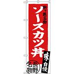 のぼり旗 ソースカツ丼 長野名物 (SNB-3777)