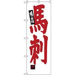 のぼり旗 馬刺 (SNB-3779)
