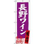 のぼり旗 長野ワイン 長野名物 (SNB-3783)