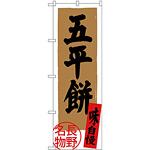 のぼり旗 五平餅 長野名物 (SNB-3785)